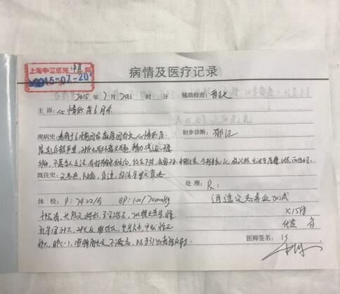 李雨桐称被薛之谦伤害曾患抑郁症 病历曝光