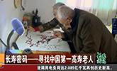 长寿密码 寻找中国第一高寿老人