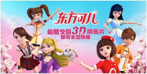 东方可儿:中国文化动漫ip《东方可儿》诞生
