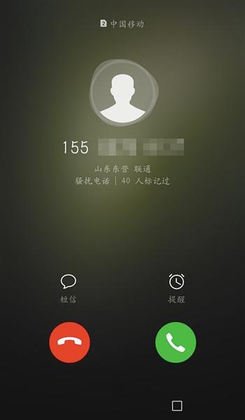 WePhone背后的生意经 网络电话游走于灰色地带