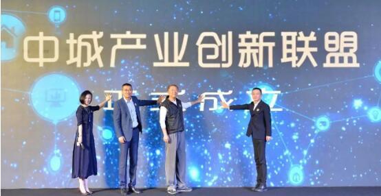 中城产业创新联盟正式成立,土巴兔代表家居家装企业入选