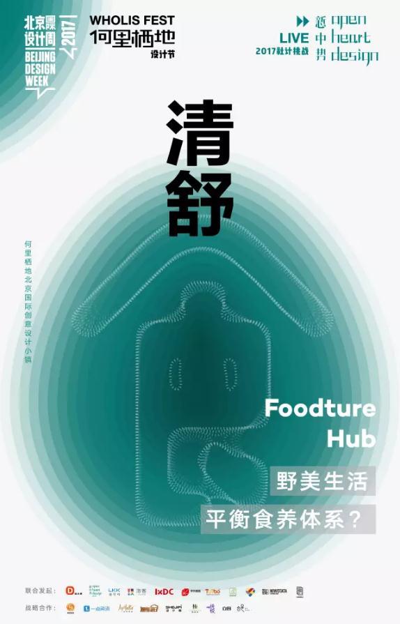 2017北京国际设计周全新分会场何里栖地北京国际创意设计小镇悄然生发