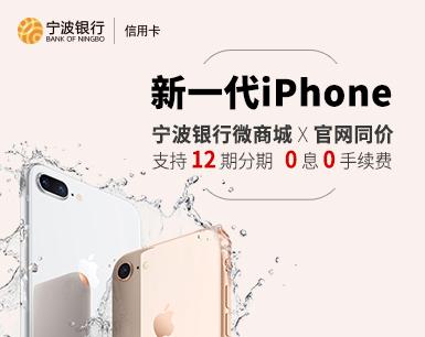 iPhone8开抢,官网价分期0息0手续费