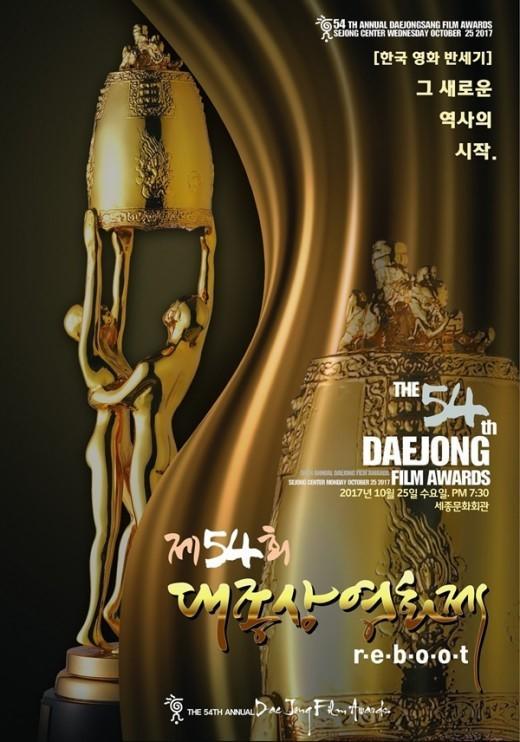 韩国电影大钟奖公布提名 领跑的竟不是《出租车司机》
