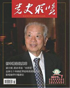 """毛泽东为何称与蒋介石打仗是""""玻璃杯里押宝"""""""