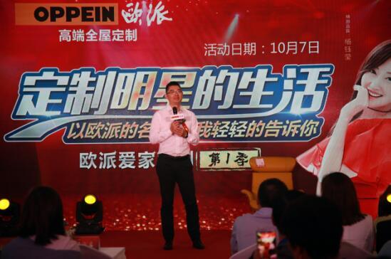 杨钰莹助力欧派定制明星的生活第一季 演绎经典甜歌全场欢唱