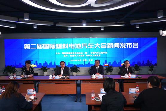 第二届国际燃料电池汽车大会新闻发布会在京举行