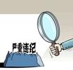 赣州南康今年扶贫领域问责36起涉及71人