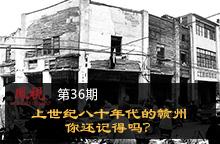 凤视第36期:上世纪八十年代的赣州 你还记得吗?