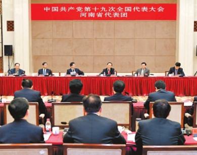 河南代表团讨论审议十九大报告