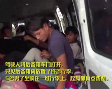7座客车塞进21人 超员200%涉嫌危险驾驶罪