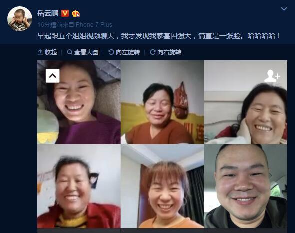 神基因!岳云鹏跟5个姐姐视频 6张脸像同一人(图)