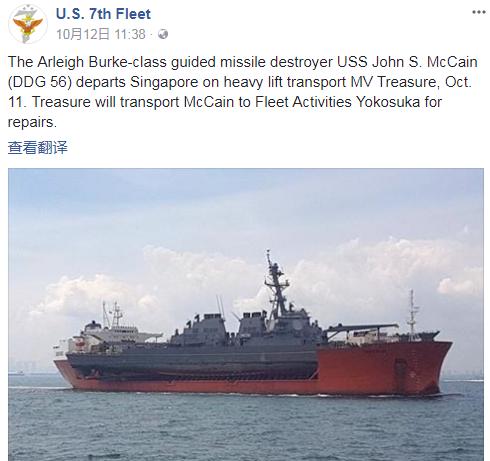 """美军遭撞驱逐舰 被中国半潜船""""公主抱"""""""