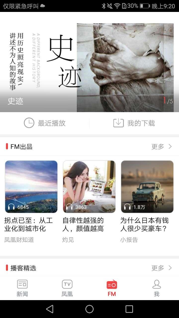 """AI变革智能手机""华为Mate10发布 凤凰新闻客户端成唯一预装新闻APP"