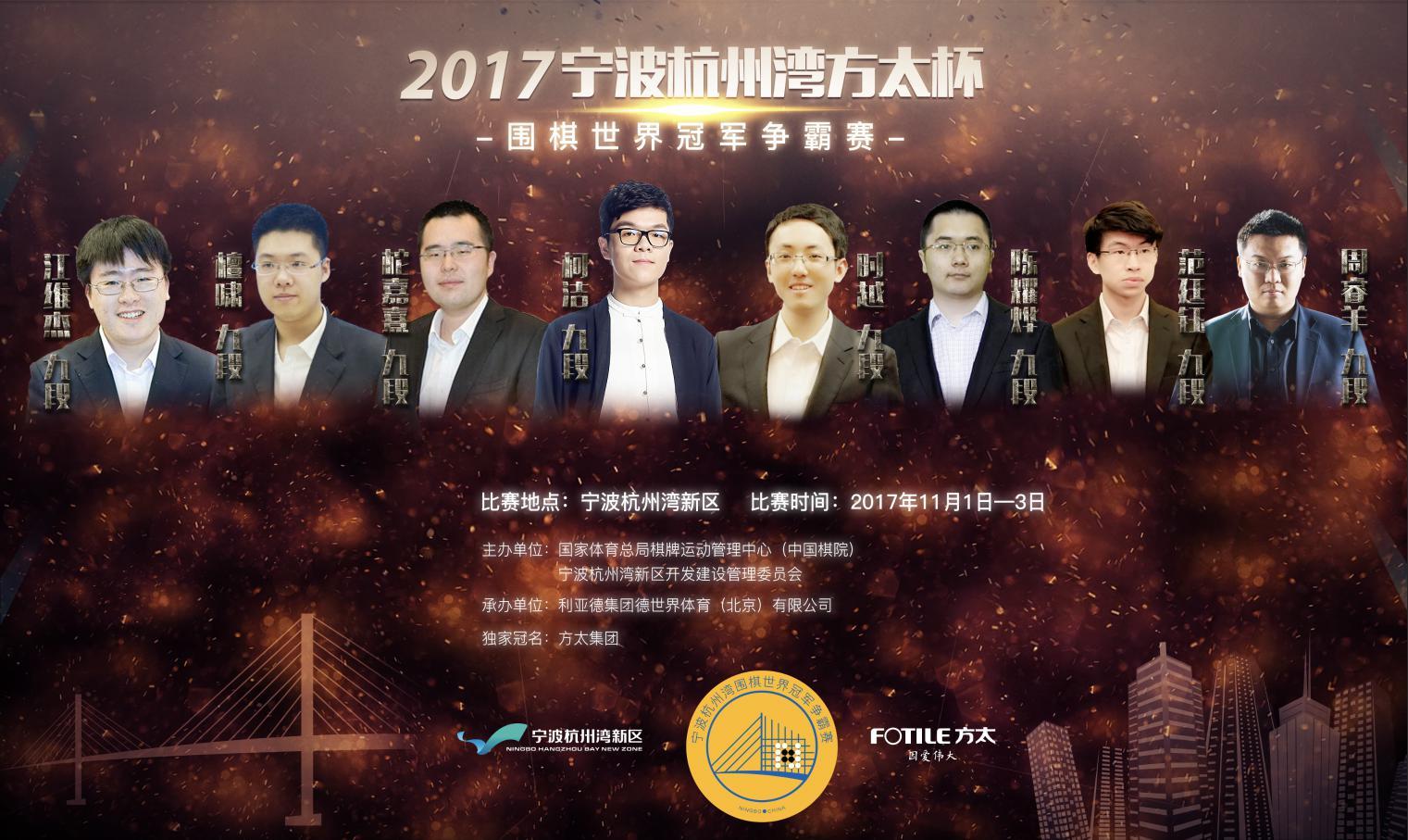 2017围棋世界冠军争霸赛11月1日宁波杭州湾新区开赛