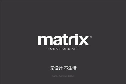 MATRIX巨卓名牌重庆首店璀璨绽放引领现代极十大成都家具家具图片
