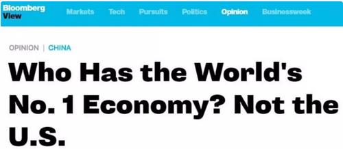 外媒:谁是世界头号经济体?不是美国 (组图)