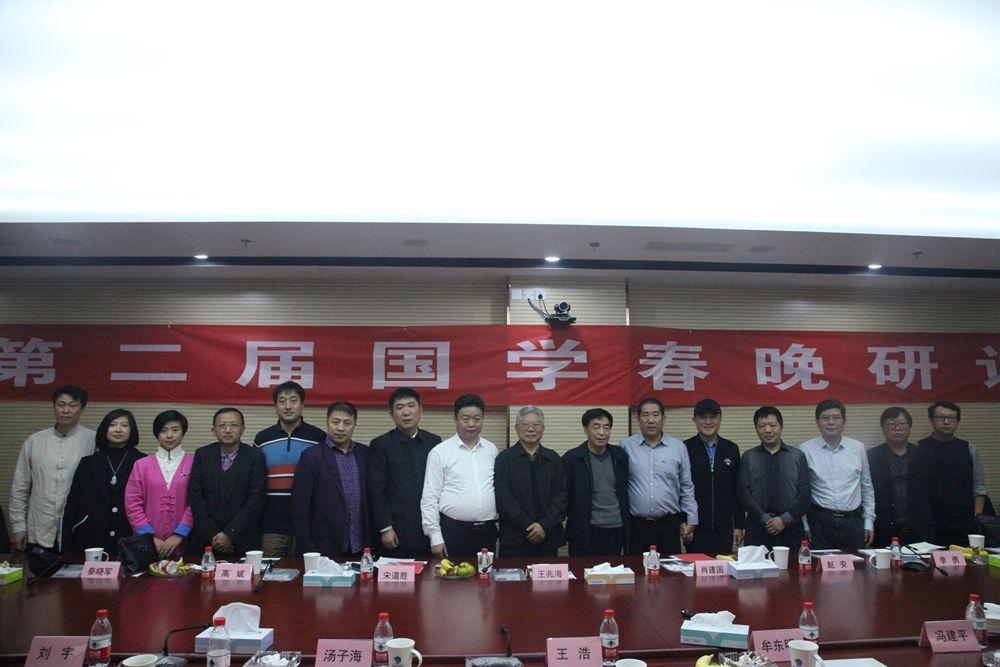 第二届国学春晚研讨会在京召开_青岛频道_凤凰网