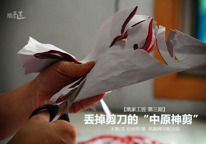 """《凰家工匠》第3期:丢掉剪刀的""""中原神剪"""":心中有剪更动人"""