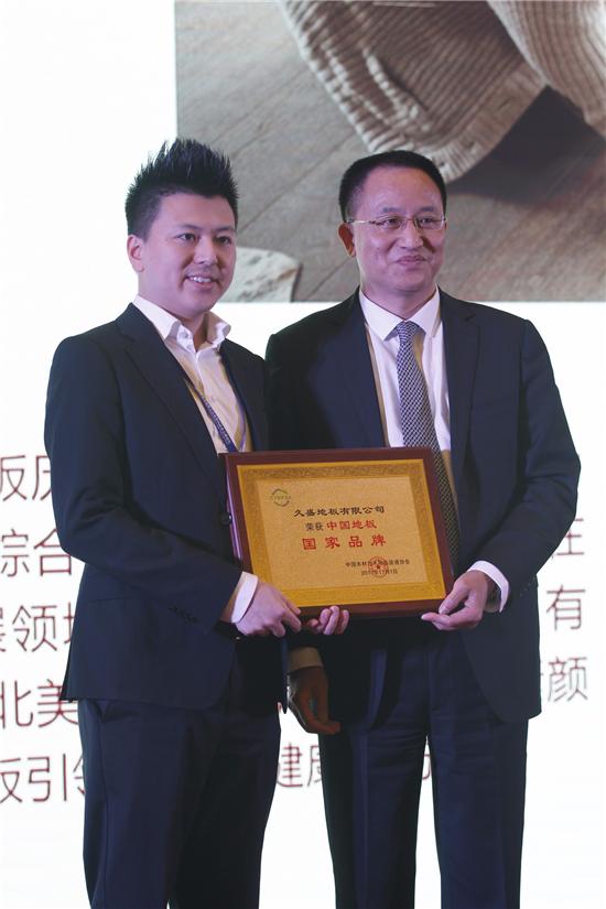 """久盛地板荣获""""中国地板国家品牌""""闪耀世界木地板大会"""