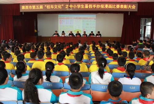 莱西举办主题手抄报漫画比赛 1480名中小学生参与