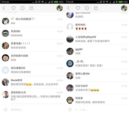 """蚌埠正能量残疾女孩圈粉170万 被快手老铁赞""""励"""