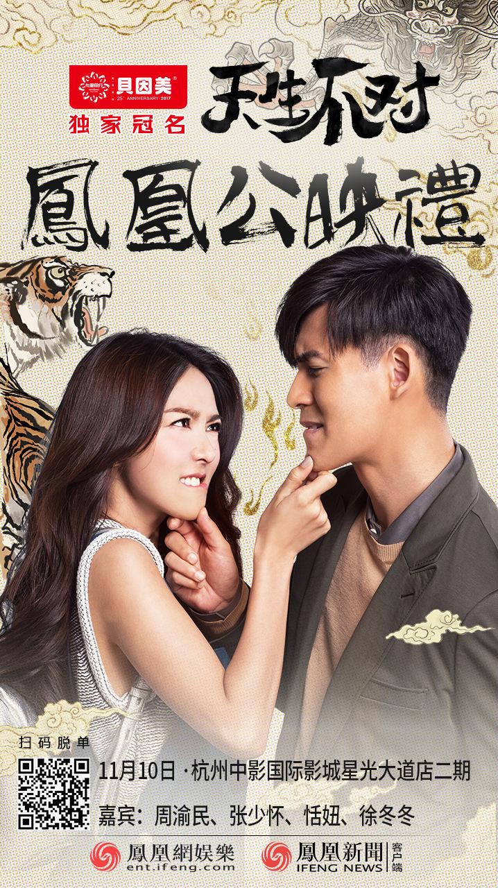 《天生不对》凤凰公映礼 11.10相约杭州不见不散
