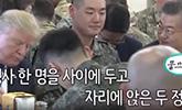 坐在两个总统中间吃饭 韩国兵哥哥表情亮了