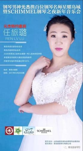 凤观青岛  2017年12月26日 青岛大剧院 歌剧厅 联合国青年艺术大使 钢