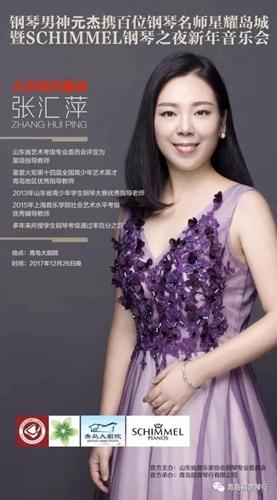 凤观青岛  2017年12月26日 青岛大剧院 歌剧厅 联合国青年艺术大使