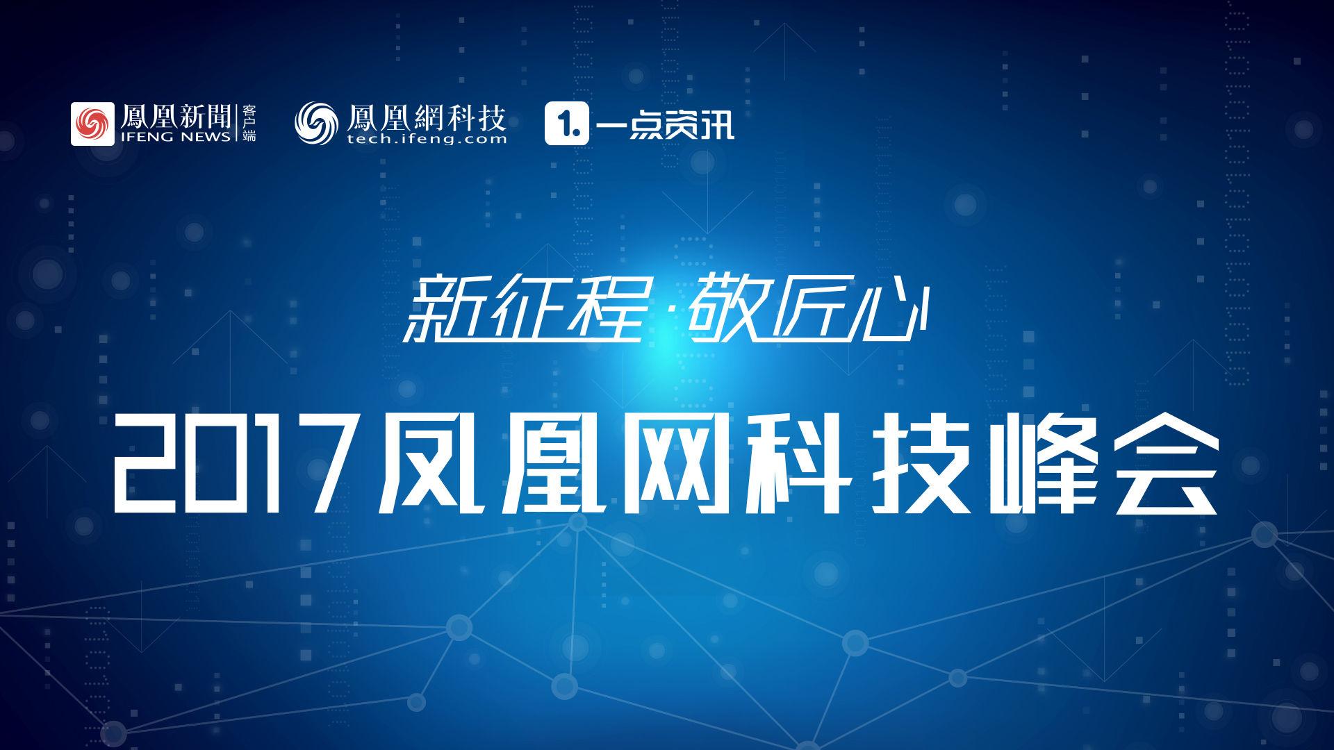 2017凤凰网科技峰会在京召开 展望互联网新征程