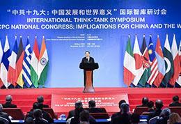 黄坤明出席国际智库研讨会