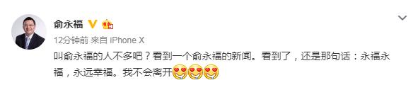 阿里文娱董事长俞永福否认离职创业传闻:我不会离开