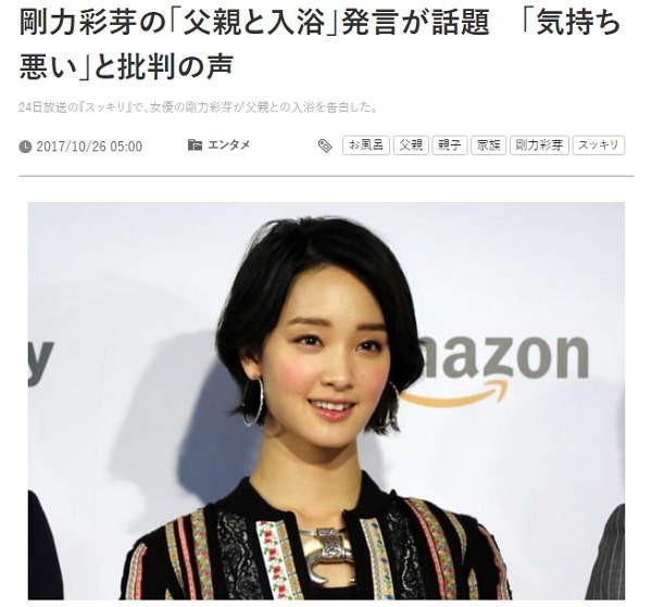 """""""跟爸爸洗澡""""25岁女星自曝家庭共浴遭炮轰 (图)"""