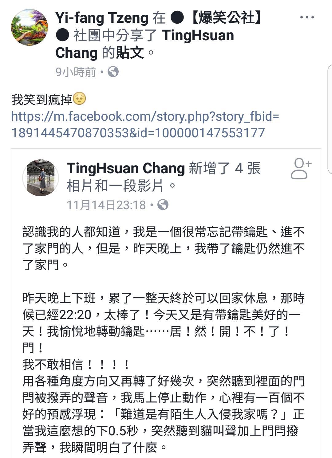 台湾网友被猫主子反锁在门外 出动吊车才回家