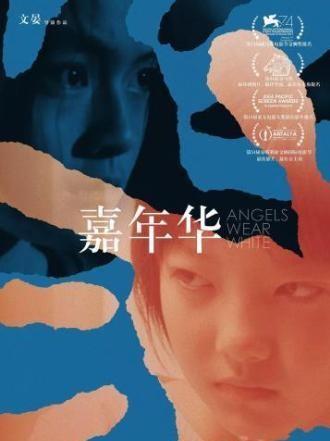 电影嘉年华聚焦儿童性侵事件 女主角文琪角逐54届金马影后
