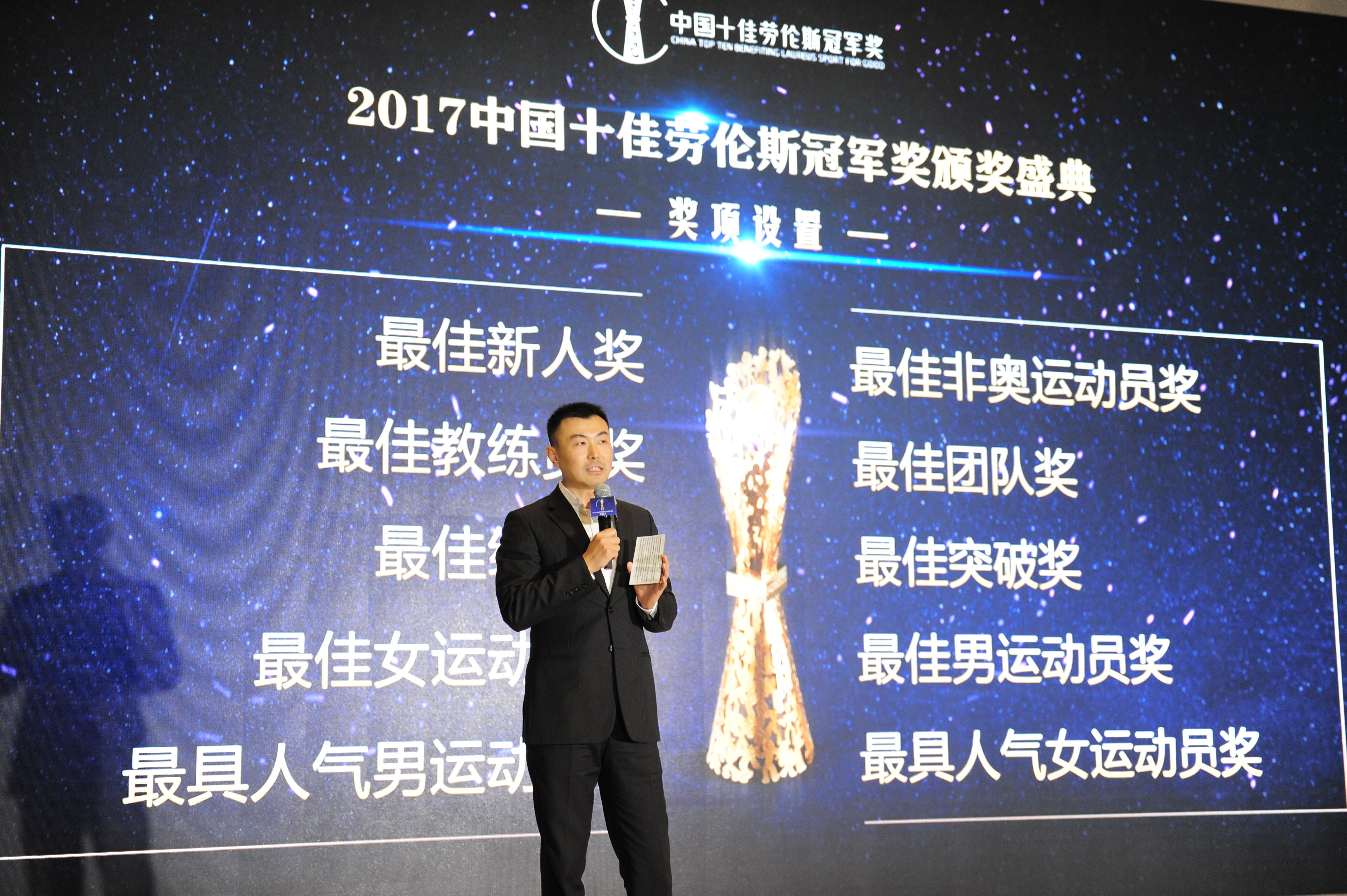 2017劳伦斯冠军候选人公布:孙杨朱婷领衔 周琦入围