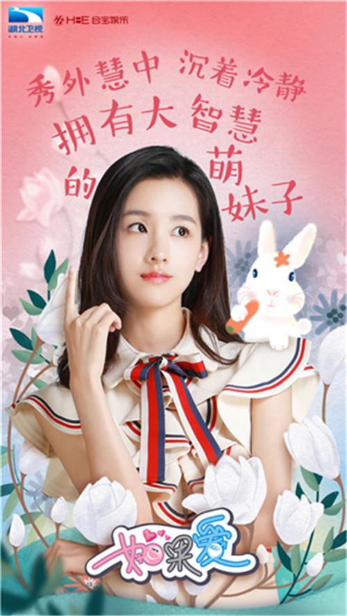 《如果爱》第四季嘉宾名单曝光 刘宪华搭档陈都灵 李茂弦子组cp