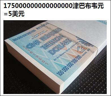 """津巴布韦17年通货膨胀""""钱不如纸""""  100兆值25美元"""