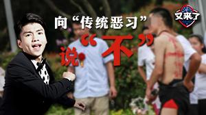 又来了丨惊!中国人这么结婚不如单着!
