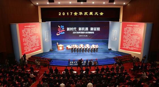 2017金华发展大会在金华文化中心召开