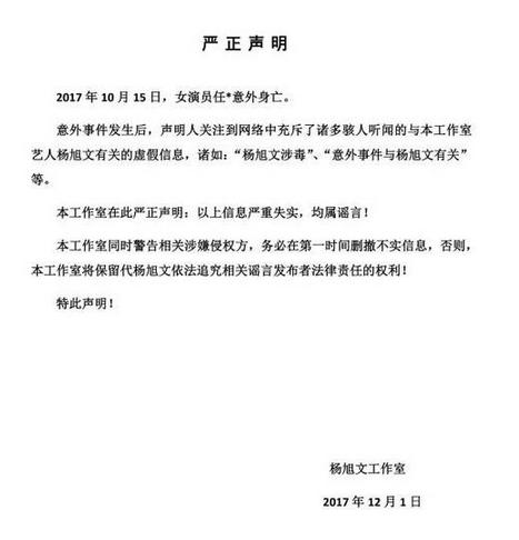任娇坠亡终定论 杨旭文工作室发声明再辟谣言