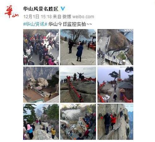 华山景区官方微博二维码