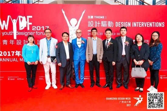 世界青年设计师论坛2017年度大会闭幕典礼圆满落幕!