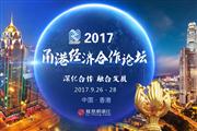 2017甬港经济合作论坛
