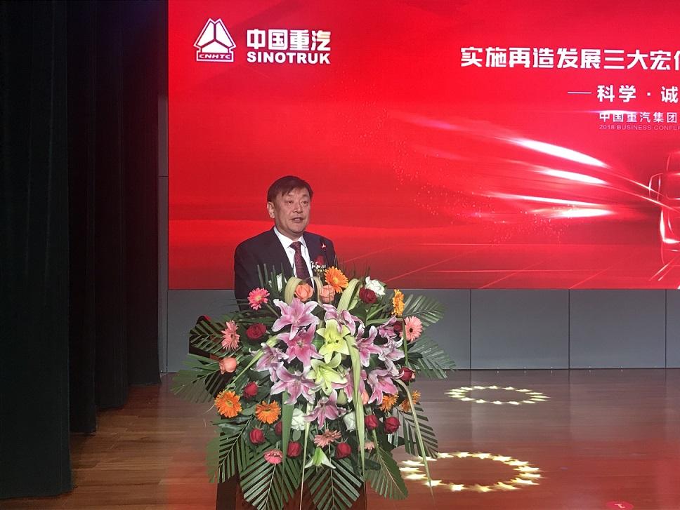 """凤凰网:""""新时代 再出发""""中国重汽集团召开2018年商务大会"""