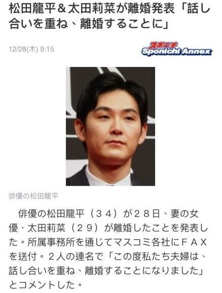 松田龙平太田莉菜宣布离婚 十一年婚姻到此完结