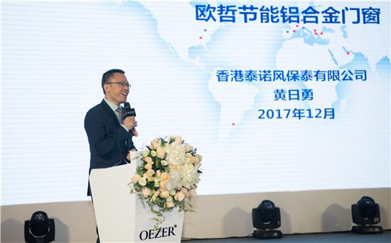 OEZER战略合作伙伴峰会暨新品发布会