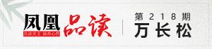 凤凰品读-第218期万长松
