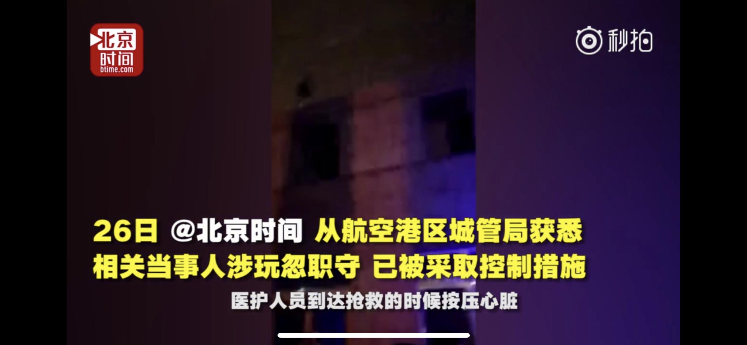郑州城管抽梯执法致工人坠亡究竟错在哪?